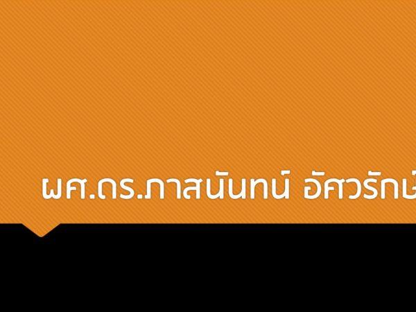 GEN 341 ภูมิปัญญาท้องถิ่นไทย (กลุ่ม 1, 4)
