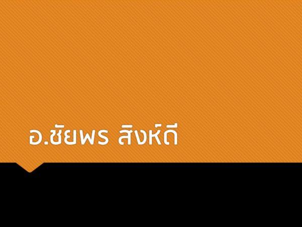 GEN 341 ภูมิปัญญาท้องถิ่นไทย (กลุ่ม 3)