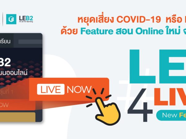 LEB2 – LE4LIVE feature